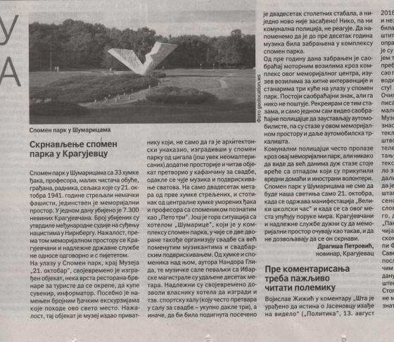 arh-skrnavljenje-spomen-parka-u-kragujevcu